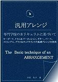 汎用アレンジ: ~専門学校のカリキュラムに基づいて~ 作曲関連の書籍
