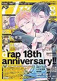 drap 2018年08月号 [雑誌] (drapコミックス)