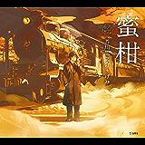 蜜柑 乙女の本棚 (立東舎)