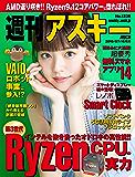 週刊アスキーNo.1239(2019年7月16日発行) [雑誌]