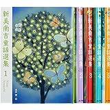 新美南吉童話選集(全5巻セット)