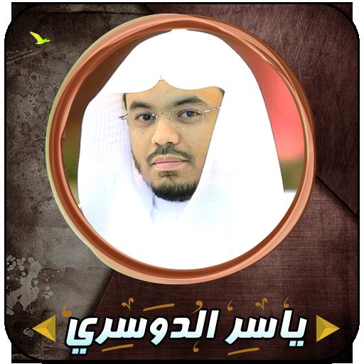 Yasser Al Dosari Quran Without Internet