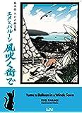 ユメとバルーン 風吹く街で(きりえ画文集) (ビーナイスのアートブック)