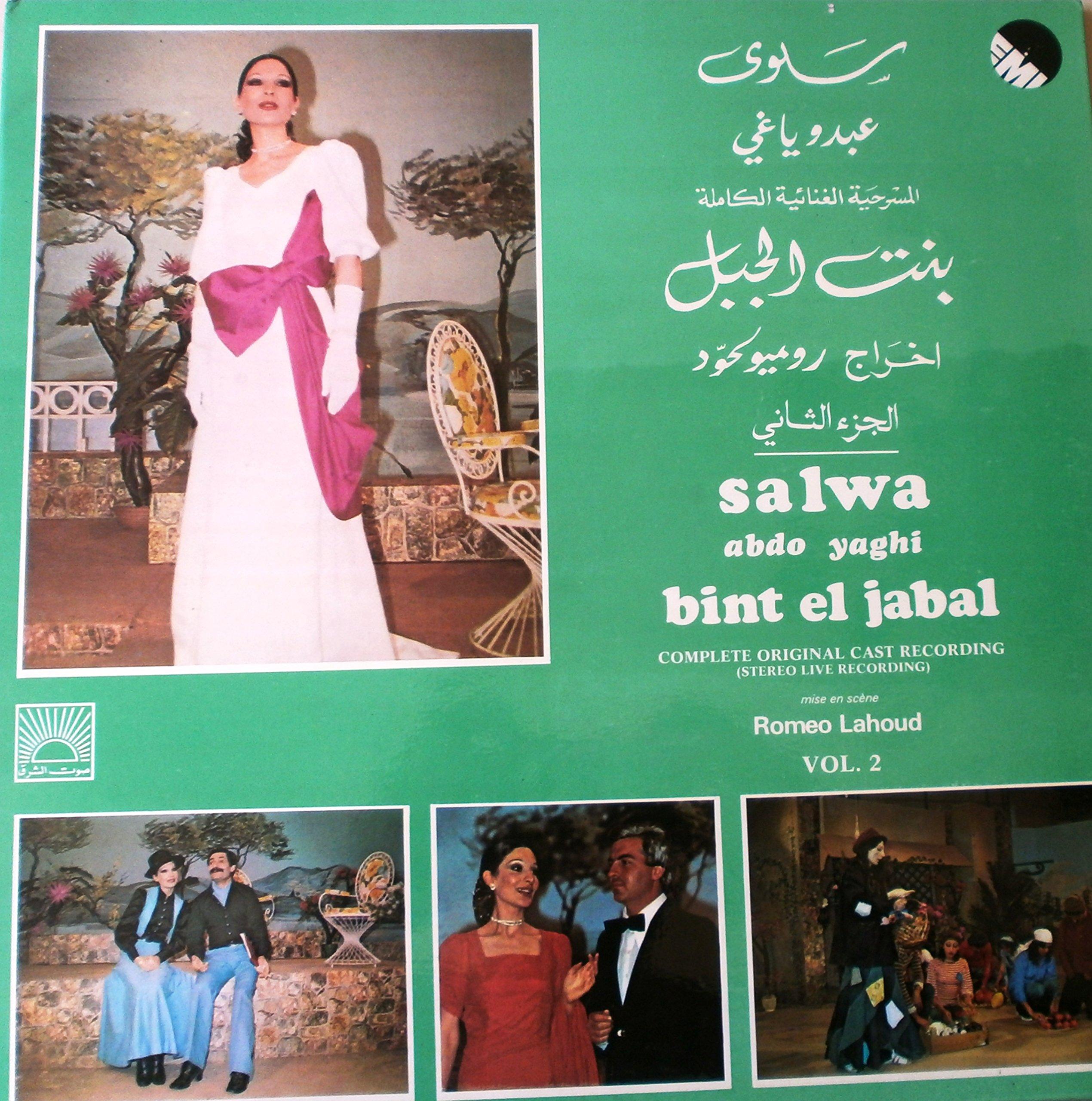 Bint El Jabal (Complete Play Vol. 2) Live Recording