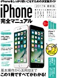 iPhone完全マニュアル(2017年最新版)