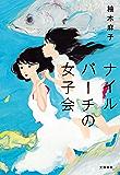 ナイルパーチの女子会 (文春e-book)
