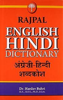 Buy Rajpal Hindi English Dictionary Book Online at Low