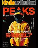 PEAKS(ピークス)2019年11月号 No.120(マウンテンクロージングファイル)[雑誌]