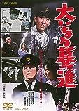 大いなる驀進 [DVD]