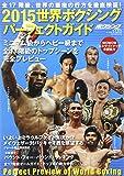 世界ボクシングパーフェクトガイド 2015 全17階級、世界の覇権の行方を徹底検証! (B・B MOOK 1141)