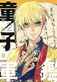 童子軍鑑 2 (ヤングジャンプコミックス)
