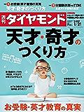 週刊ダイヤモンド 2017年1/21号 [雑誌]