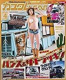 カスタムCAR(カスタムカー)2018年4月号 Vol.474【雑誌】
