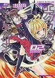 エクスタス・オンライン 02. (ドラゴンコミックスエイジ お 5-2-2)