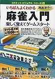 DVD>井出洋介の麻雀入門2つ折り(DVD4枚)デジパック いちばんよくわかる (<DVD>)