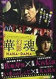 華魂 幻影 [DVD]