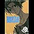 KING OF BANDIT JING(6) (マガジンZコミックス)