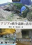 アジアの戦争遺跡と活用 (季刊考古学別冊 23)