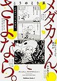 メダカくん、さよなら。 (角川コミックス・エース)
