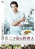 二ツ星の料理人 [SPE BEST] [DVD]