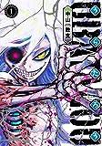 うらたろう 1 (ヤングジャンプコミックス)