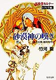 巡検使カルナー レクメテ編I 砂漠神の嘆き 〈風の大陸・銀の時代〉 (角川文庫)