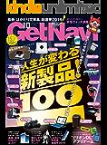 GetNavi 2014年10月号[雑誌]