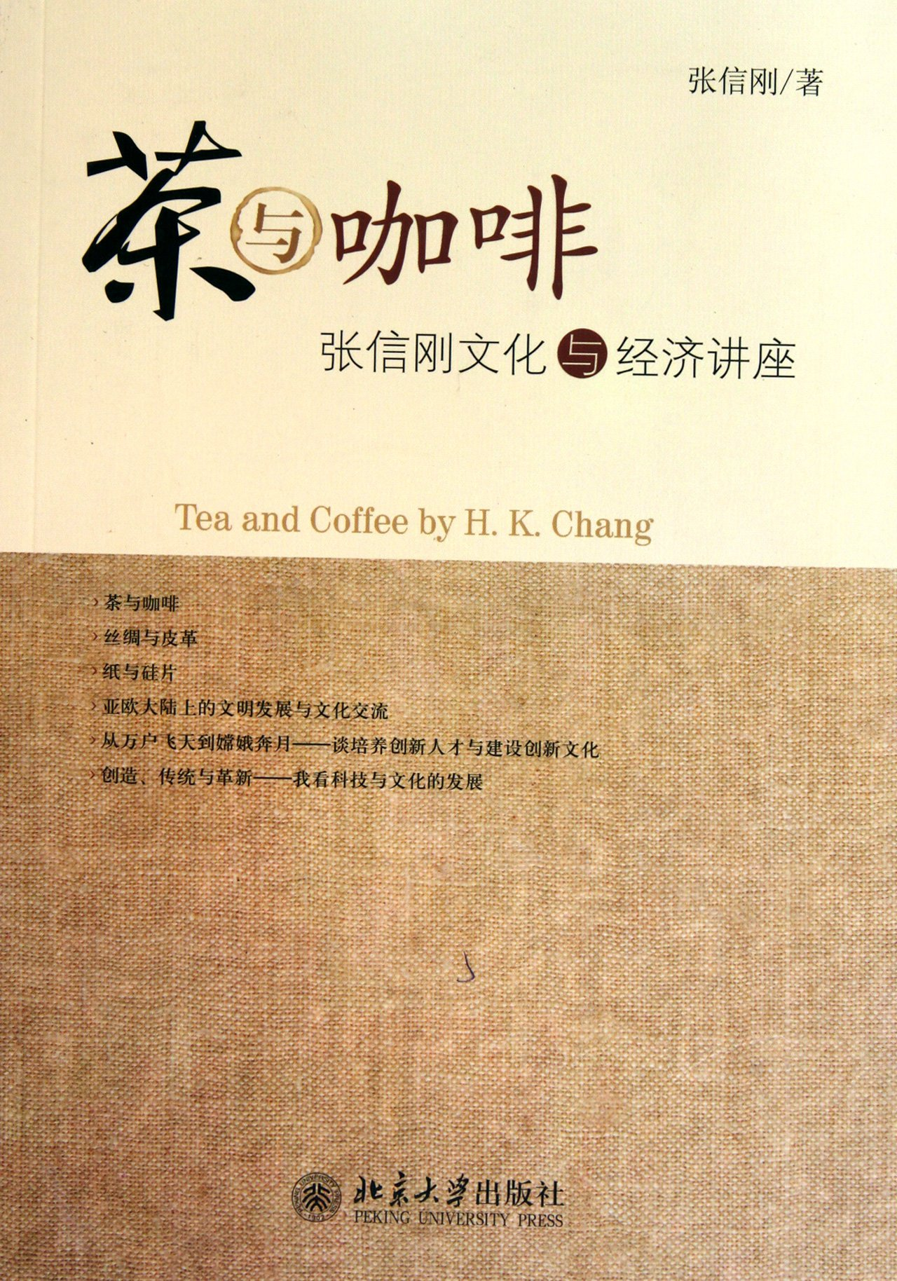 Tea and Coffee-Lectures on Culture and Economy by Zhang Xingang (Chinese Edition) PDF