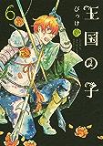 王国の子(6) (ITANコミックス)