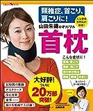 頸椎症、首こり、肩こりに! 山田朱織のオリジナル首枕―人気整形外科医が開発! (主婦の友ヒットシリーズ)