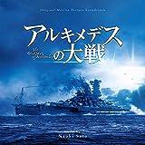 アルキメデスの大戦 (Original Motion Picture Soundtrack)
