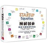 图解创业:创业可视操作指南