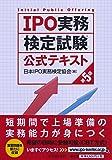 IPO実務検定試験公式テキスト〈第5版〉