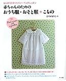 赤ちゃんのための おうち服・おそと服+こもの