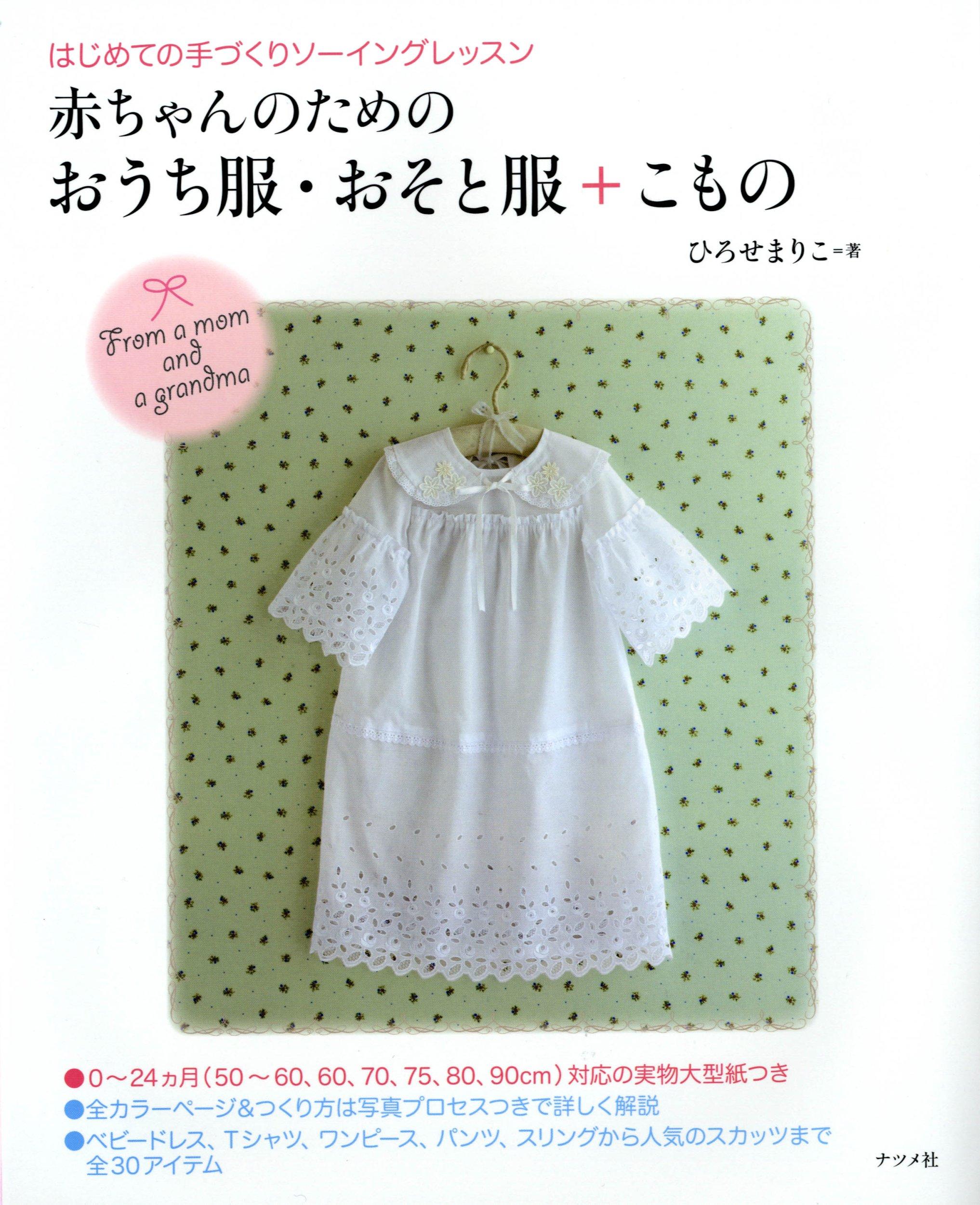 0e50ba99b2c067 赤ちゃんのための おうち服・おそと服+こもの | ひろせ まりこ |本 | 通販 | Amazon
