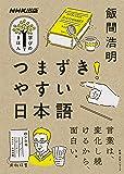 つまずきやすい日本語 (NHK出版 学びのきほん)