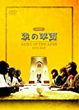 SFドラマ 猿の軍団DVD-BOX