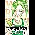 マテリアル・パズル(4) (モーニングコミックス)