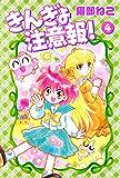 きんぎょ注意報!(4) (なかよしコミックス)