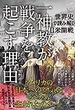 一神教が戦争を起こす理由 世界史で読み解く日米開戦