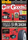 Car Goods Magazine (カーグッズマガジン) 2020年 3月号 [雑誌]