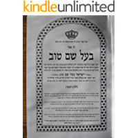 Devekut-Bonding with G-d: The Ba'al Shem Tov's Insights into Receiving the Spirit of Prophecy (English Edition)