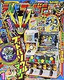 テレビマガジン 2020年 01 月号 [雑誌]