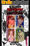 【極!合本シリーズ】 BLOODY MONDAY シリーズ4巻
