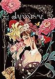 【壁掛け】JAPONISME マツオヒロミ絵暦 二〇一九 ([カレンダー])