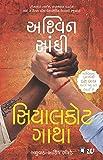 Sialkot Gatha: The Sialkot Saga