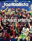 月刊footballista (フットボリスタ) 2019年 07月号 [雑誌]