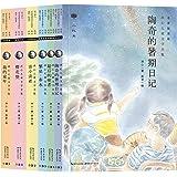 心阅读文丛·冰心儿童文学全集(套装共6册)