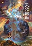 天父地母 (第七届全球华语科幻星云奖最佳长篇小说-银奖)