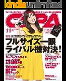 CAPA 2017年11月号 [雑誌]